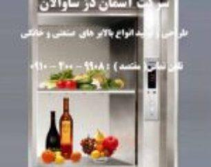 بالابر غذابر –| بالابر رستوران ( Lift Food )