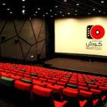 پردیس سینمایی کوروش