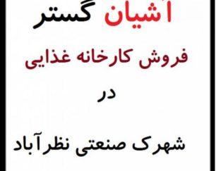 فروش کارخانه مواد غذایی در نظرآباد -شهرک صنعتی نظرآباد
