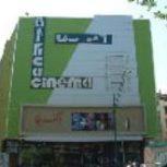سینما آفریقا تهران