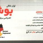 لوازم خانگی اقساطی بوش در کرج | نماینده رسمی بوش