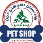 فروشگاه پت شاپ  شبانه روزی لوازم حیوانات درین