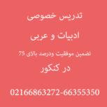 کلاس های ادبیات و عربی کنکور