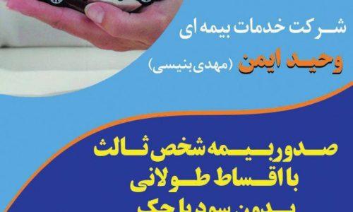 بیمه اقساط از دم قسط  بدون سود در بیمه  ایران