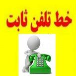 فروش خط تلفن(ثابت)