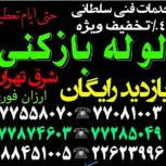 لوله بازکنی و تخلیه چاه رفع نم حفر چاه سراسر تهران
