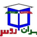 مدرس مجرب زبان روسی جهت آموزشگاه معتبر