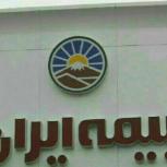 بیمه ایران ، ارسال رایگان ، نقدواقساط ، کوتاه مدت