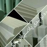تولیدی : فوم سقفی و ورقی / پلاستوفوم / یونولیت